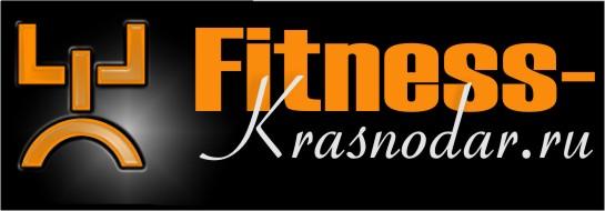 Фитнес в Краснодаре - Фитнес клубы, массажисты, школы танцев, школы боевых искусств, тренажерные залы, вакансии.