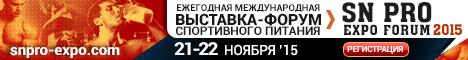 Выставка спортивного питания. Форум в Москве - Форум Спортивное питание 2015